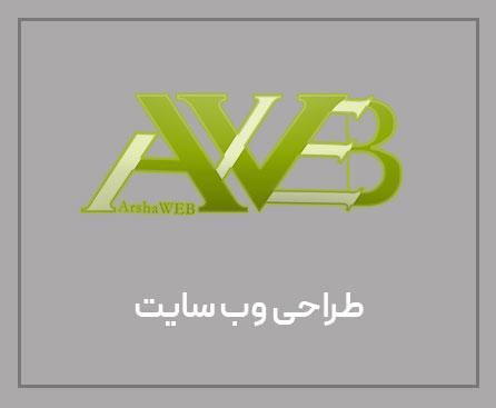 دپارتمان طراحی وب