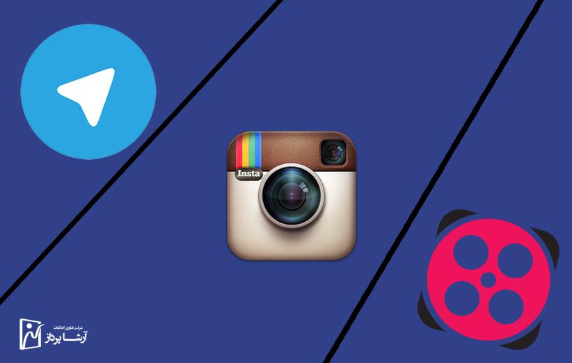 راه اندازی کانال های ارتباطی و شبکه های اجتماعی شرکت فناوری اطلاعات آرشاپرداز