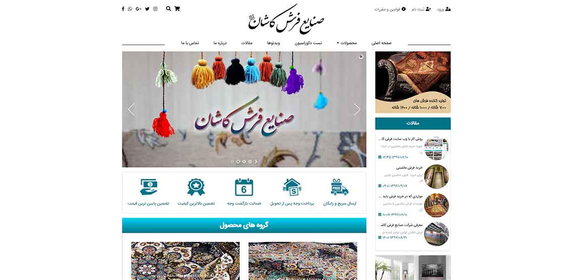 وب  سایت فرش کاشان