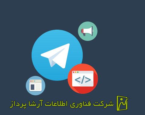 معرفی گروههای تلگرامی برای برنامه نویسان