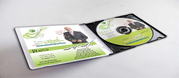 DVD سمینار در آرامش ثروتمند شوید با سخنرانی دکتر آزمندیان
