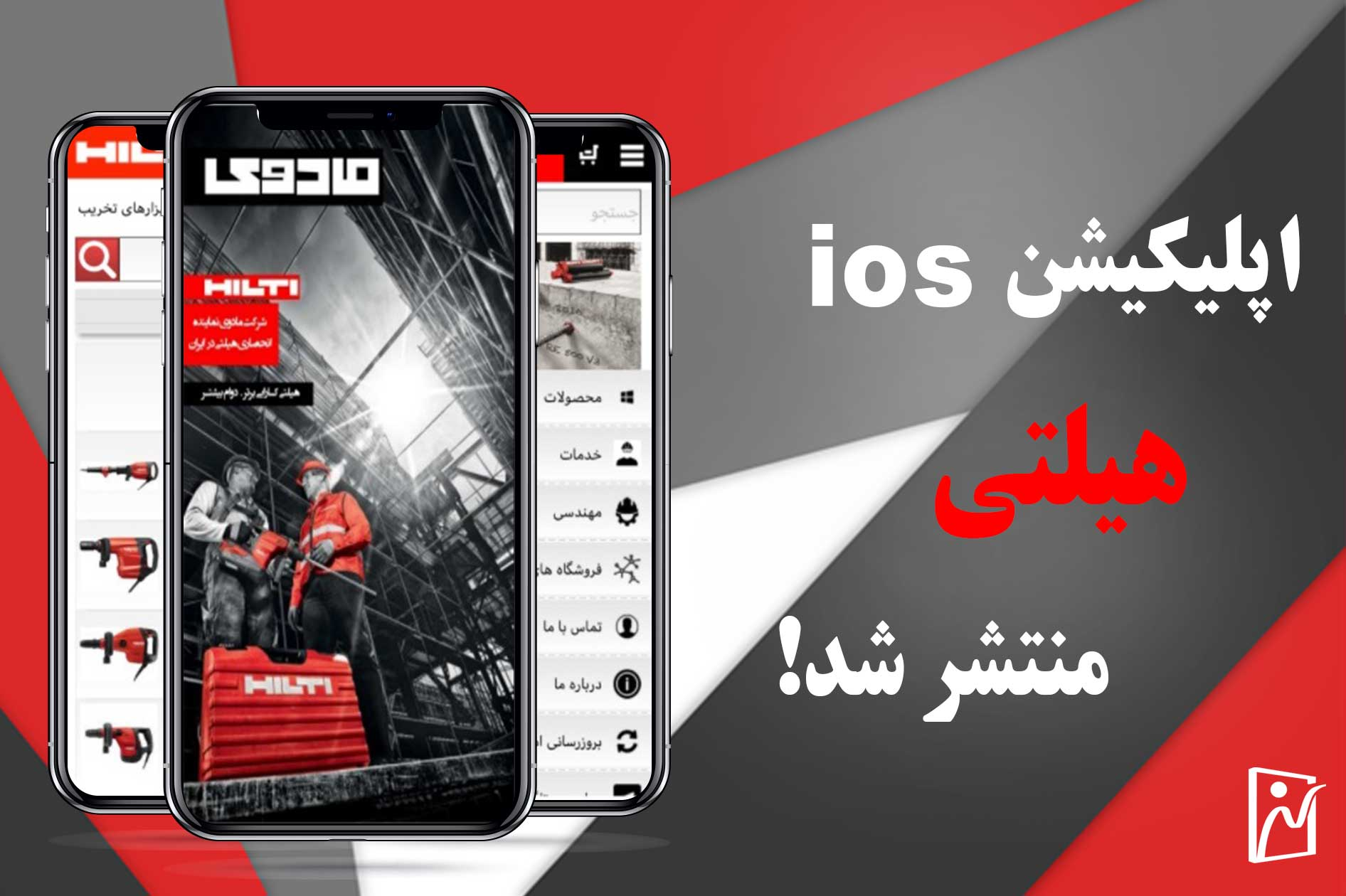 طراحی  و انتشار اپلیکیشن ios فروشگاه هیلتی
