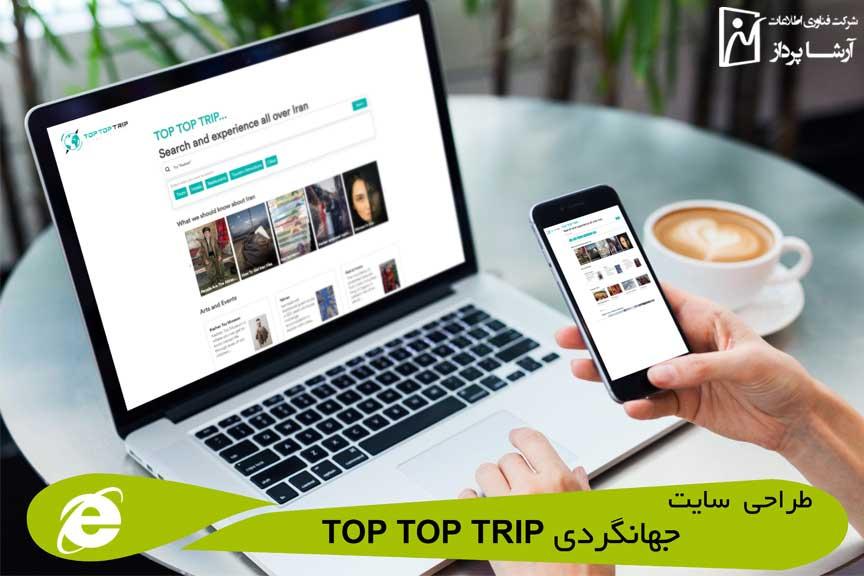 طراحی وب سایت جهانی گردشگری تاپ تاپ تریپ