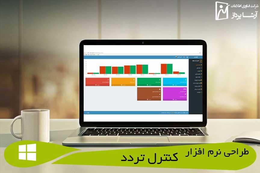 طراحی نرم افزار سفارشی کنترل تردد آرفام (رصد)