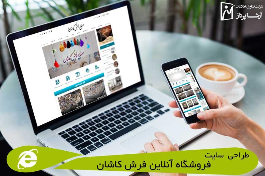 طراحی سایت فروشگاه آنلاین فرش کاشان