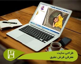 طراحی سایت معرفی فرش عقیق