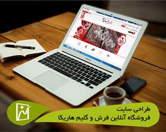 طراحی سایت فروشگاه آنلاین فرش و گلیم هاریکا