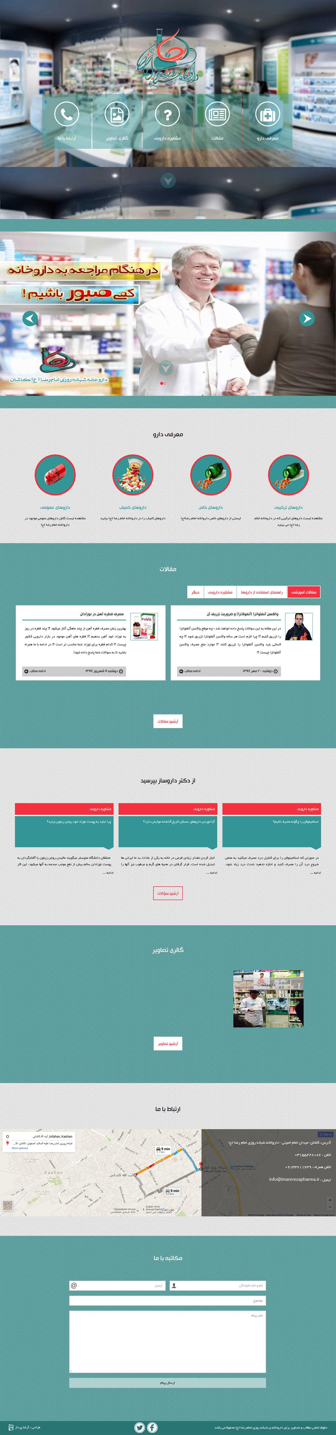 وب سایت داروخانه امام رضا (ع)
