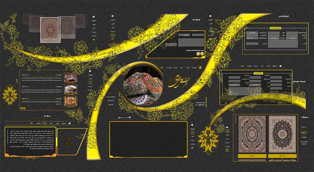 وب سایت شرکت فرش عالی مقام