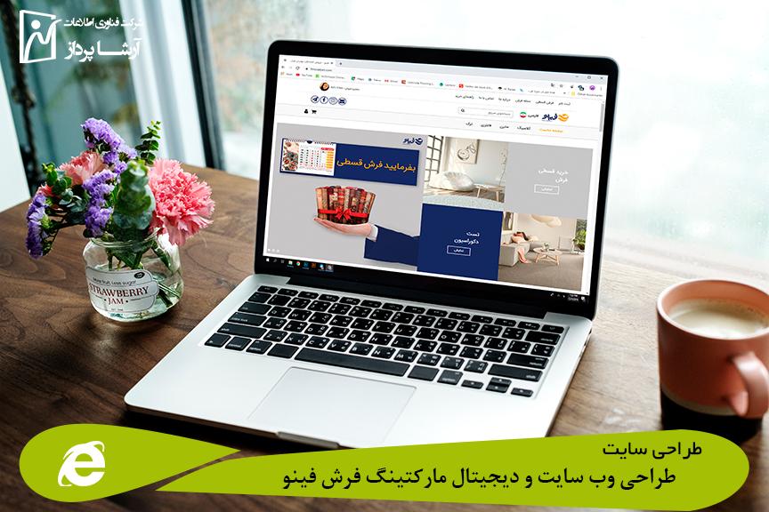 طراحی وب سایت و دیجیتال مارکتینگ فرش فینو