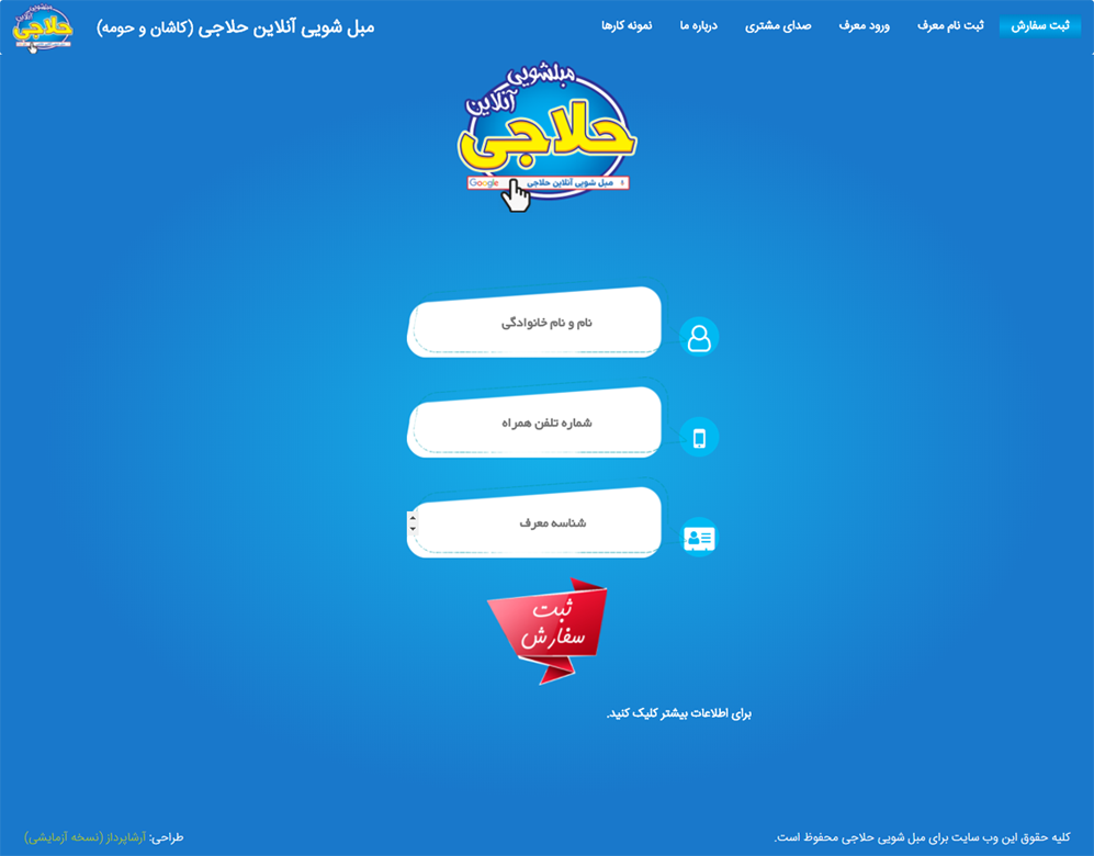 مبل شویی آنلاین حلاجی