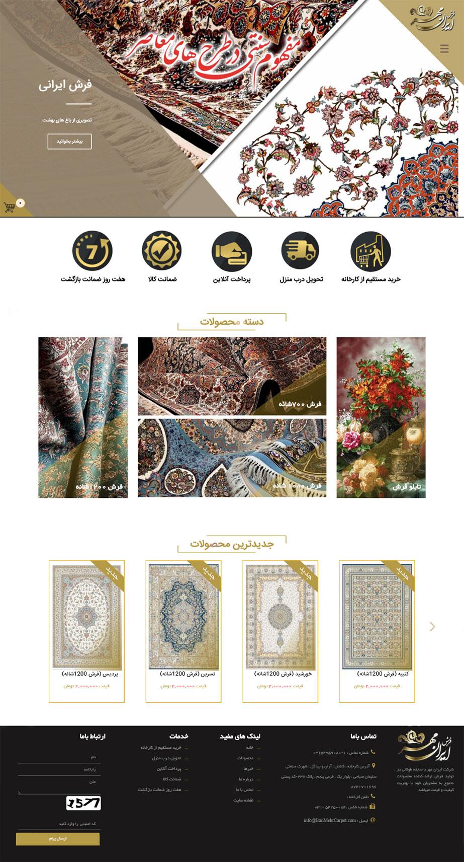 فرش ایران مهر