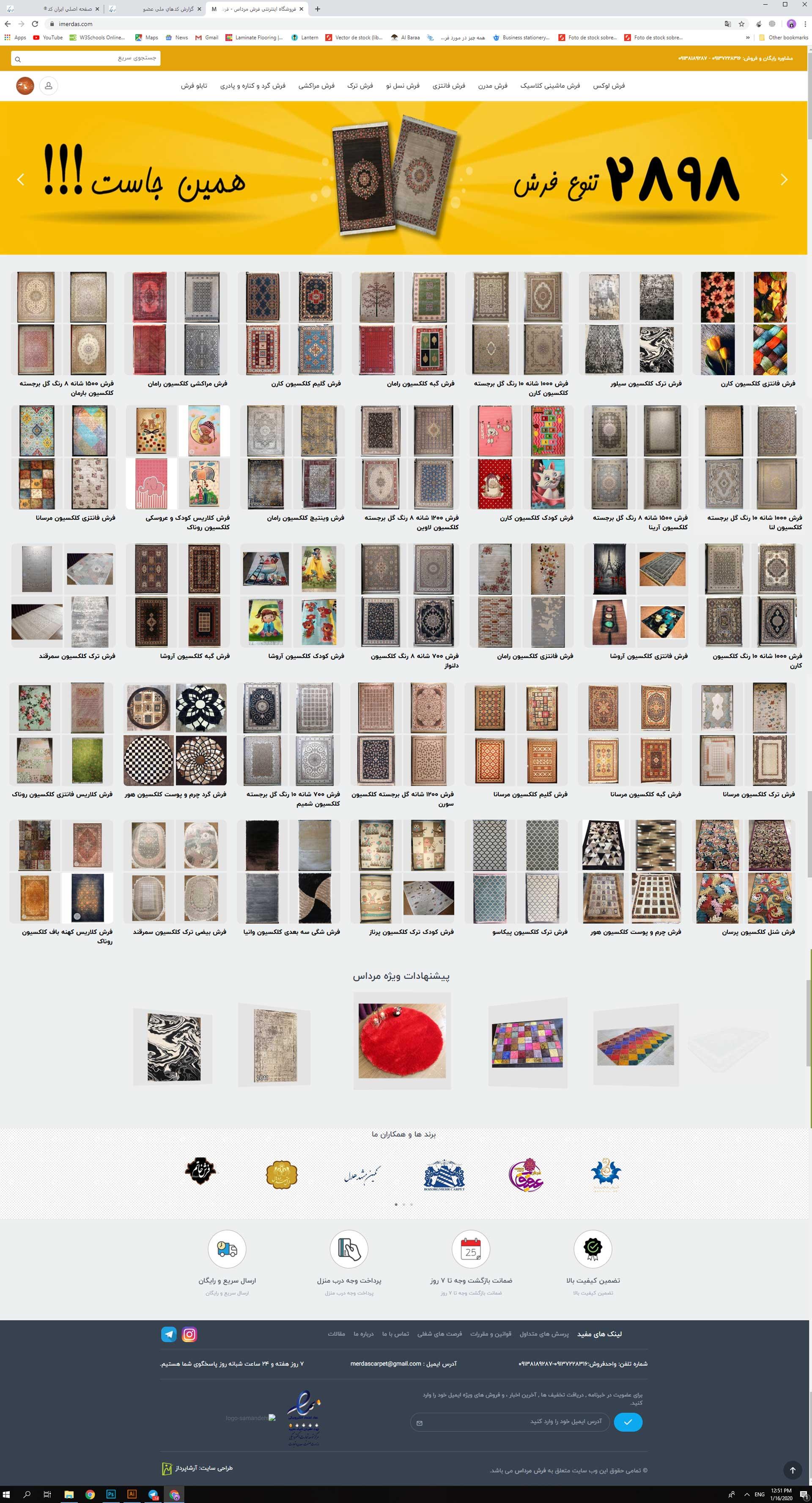 طراحی قالب سوم فرش مرداس