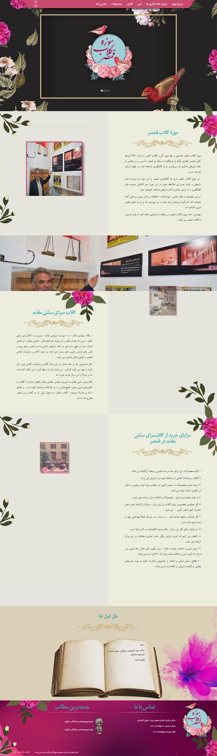 وب سایت موزه گل و گلاب قمصر