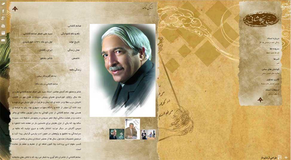 وب سایت شخصی استاد صائم کاشانی