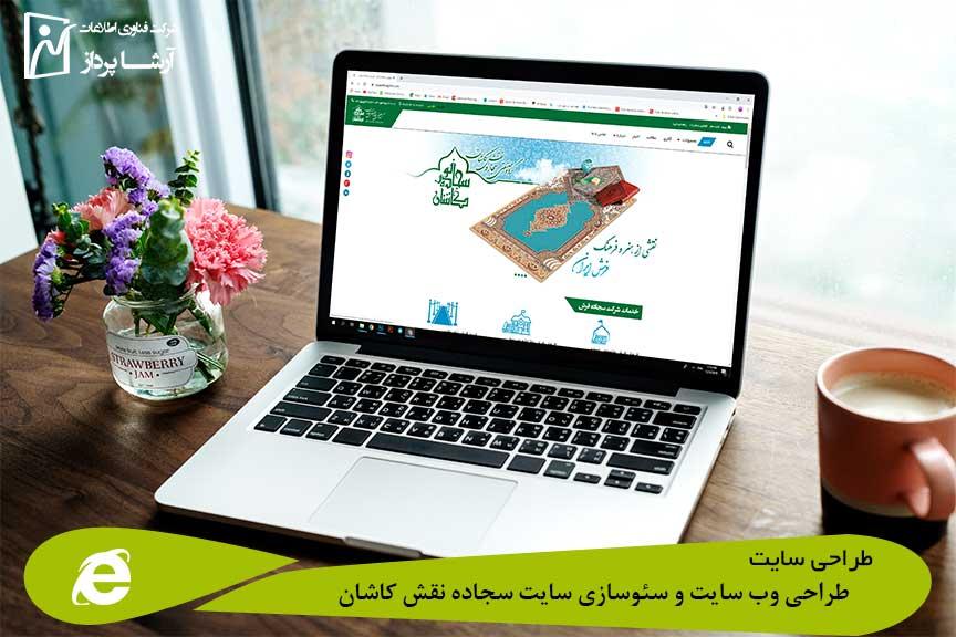 طراحی وب سایت و سئو سازی  سایت سجاده نقش کاشان