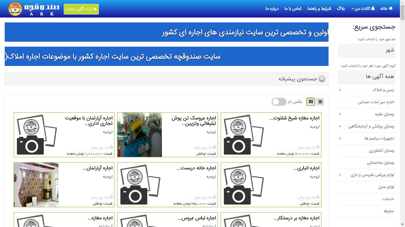 وب سایت صندوقچه(تخصصی ترین سایت نیازمندی های اجاره کشور)