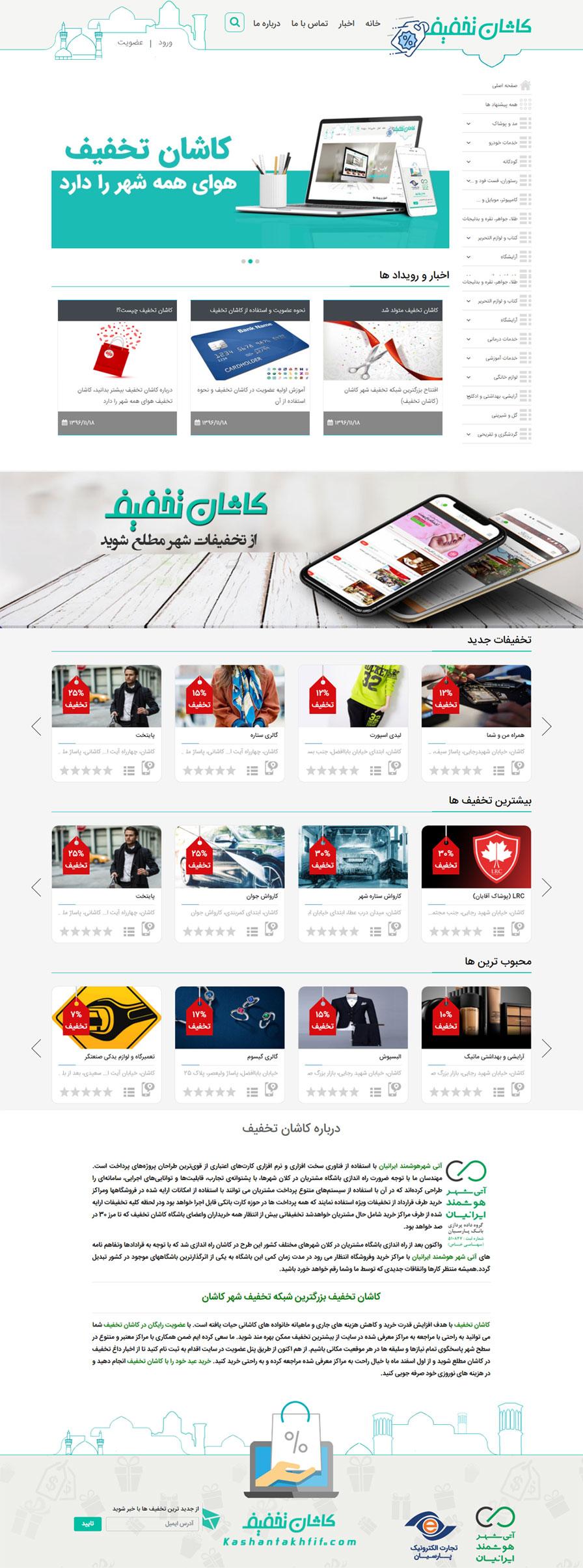 وب سایت کاشان تخفیف به سفارش شرکت آتی شهر ایرانیان